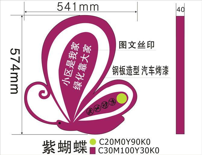 树木的宣传语 关于花草树木的句子 爱护花草树木的标语 保护高清图片