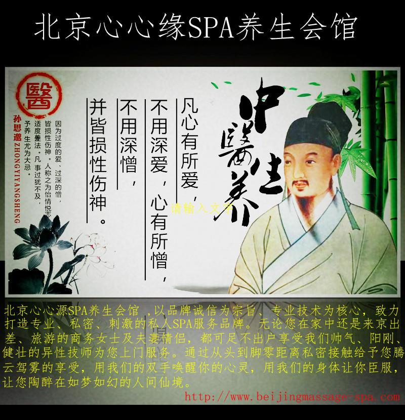 北京异性spa
