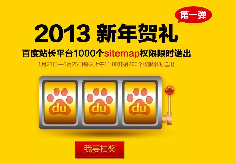 2013年百度推出新年贺礼第一弹之1000个sitemap权限限时送出活动上线