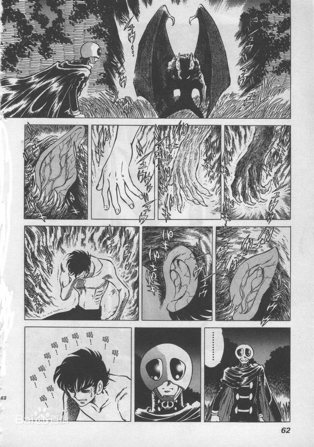 骷髅人漫画 骷髅人图片 骷髅人