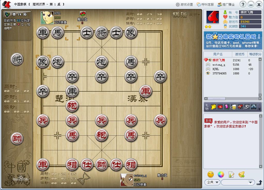 中国象棋,给玩家一个更加公平的对弈空间图片