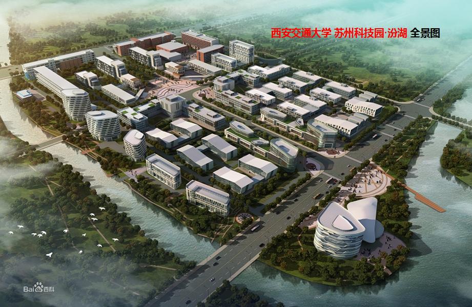 西安交通大学苏州汾湖科技园