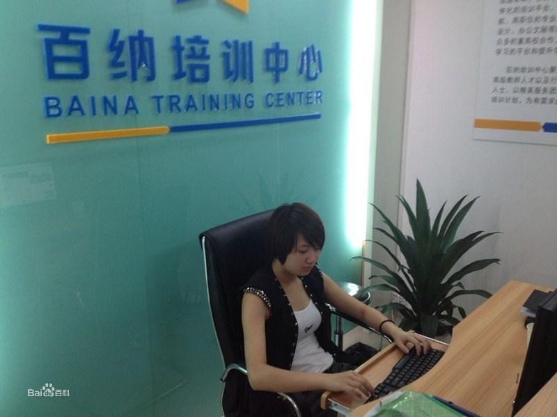 惠州百纳教育