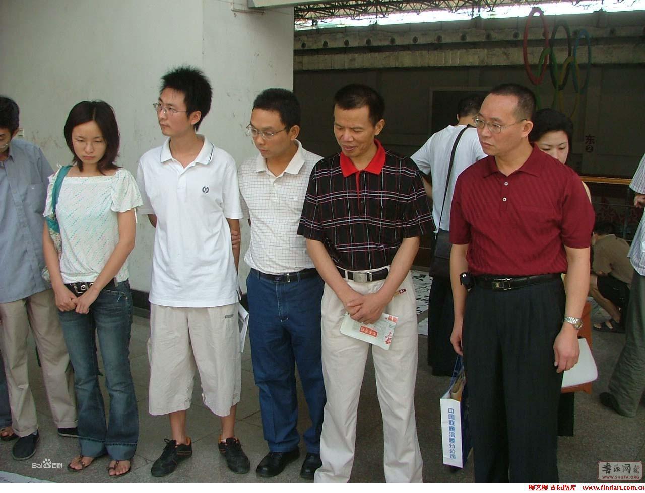 重庆市书法家协会图片