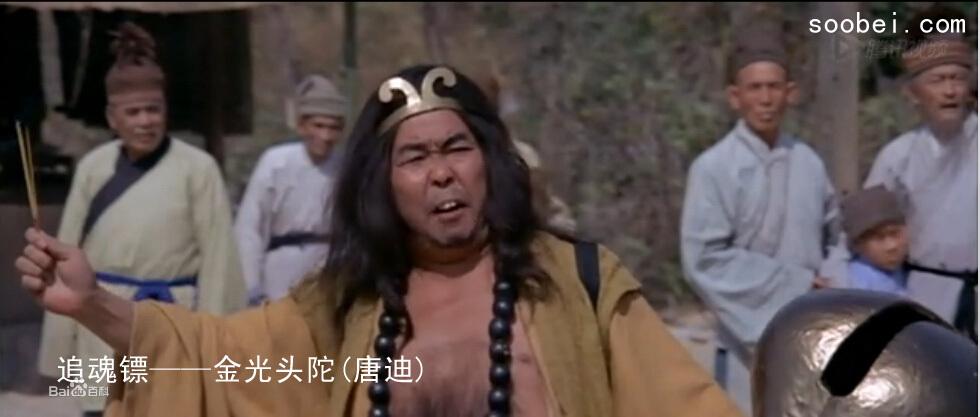 追魂镖——金光头陀(唐迪)