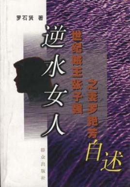 逆水女人:世纪贼王张子强之妻罗艳芳自述图片