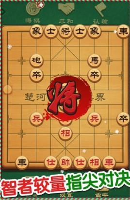 博雅中国象棋图片