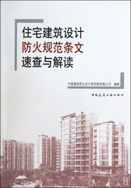 住宅建筑设计防火规范条文速查与解读图册图片