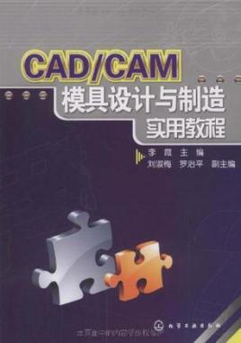 cad/cam模具设计与制造实用教程图片