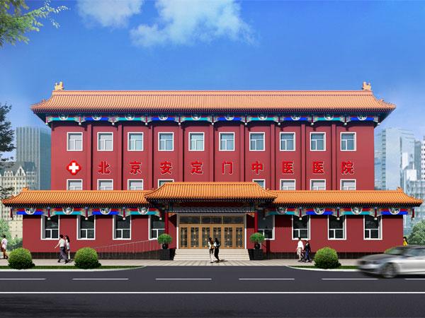 北京京师中医医院怎么样, 北京京师中医医院好不好?