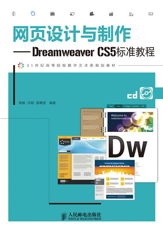 网页设计与制作——dreamweaver cs5标准教程图片