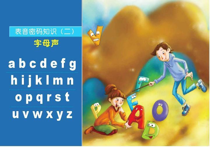 表音密码,简单的说就是26个英文字母在百万单词中的发音规律.