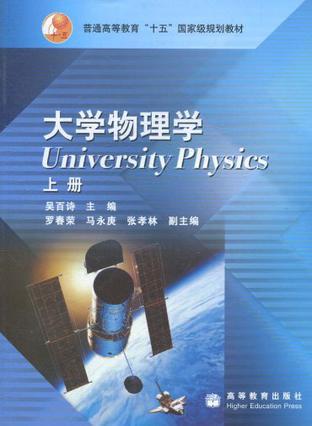 是吴百诗学校及参编经验数十教授大学物理年来初中教学的总结.让胡路排名课程图片