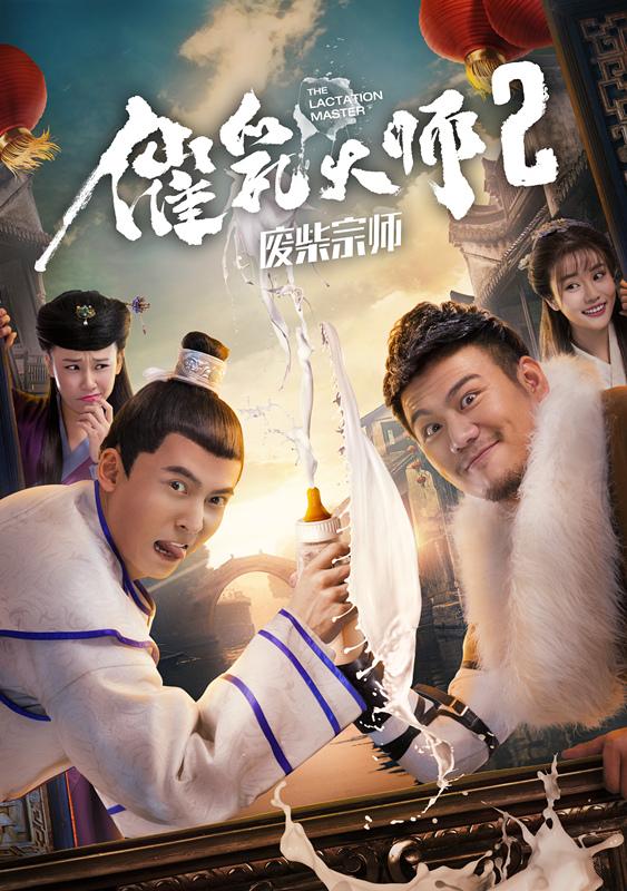 张嘉祺曾作为《万万没想到:千钧一发》和 电视剧《大侠黄飞鸿》等知名图片