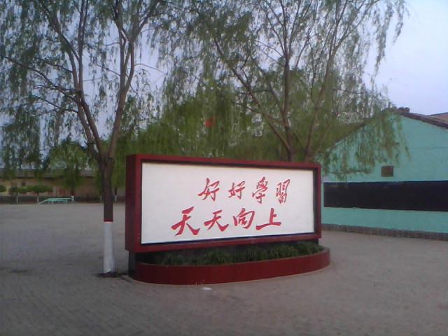 校门影壁 柴沟堡东沙洼中心小学 高清图片