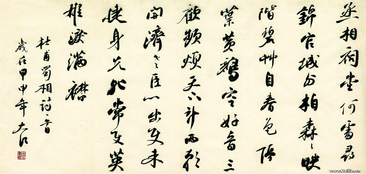 毛笔书法印章_