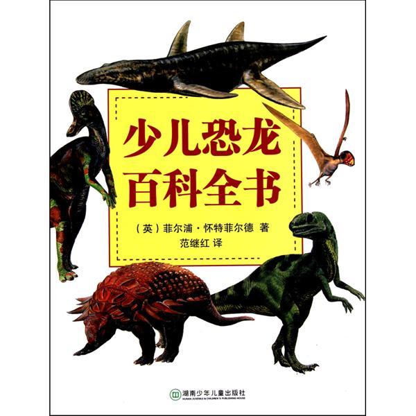《少儿恐龙百科全书》是湖南少年儿童出版社出版的一本书,作者范继红.图片
