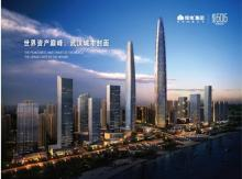 武汉绿地中心效果图