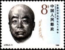 彭德怀同志诞生九十周年纪念邮票