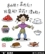 食品安全 漫画