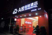 阅江A家连锁酒店
