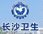 长沙市卫生局图片