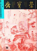 范喜伦作品被收入荣宝斋中国画清赏雅集图册