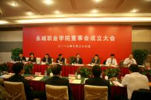永城职业学院第一届董事会成立大会