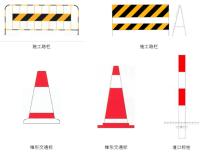 道路施工标志-1