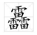 """楷体""""靐""""字"""