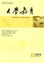 《大学教育》杂志过刊封面图片资料