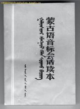 蒙古语音标会话读本