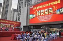 首届中国襄阳大学生电影节