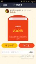 电子红包风靡中国家庭