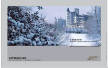 北京星河湾实景图