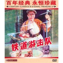 电影《铁道游击队》DVD封面