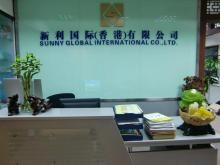新利国际(香港)有限公司