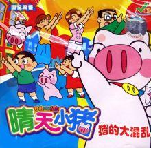 《晴天小猪》动画海报