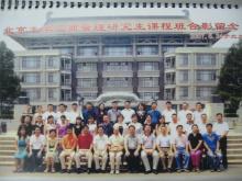 北京大学工商管理研究生课程班合影留念