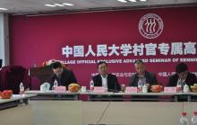 中国人民大学村官高级专属研修班