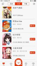 漫画岛Android版本UI截图