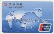 交通银行太平洋卡