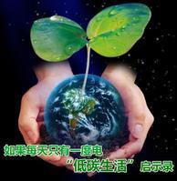 保护地球――低碳生活