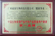 广州藏源生物科技有限公司企业荣誉