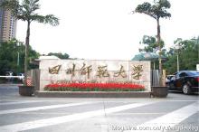 四川师范大学狮子山校区