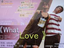 图片:what is love