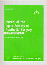 日本美容外科学会志