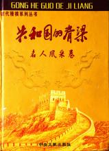 """范喜伦传记被收入""""共和国脊梁'图册"""