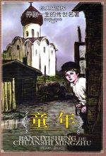 高尔基童年图书图片