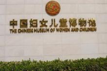 中国妇女儿童博物馆